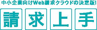 中小企業向けWeb請求クラウドの決定版!請求上手